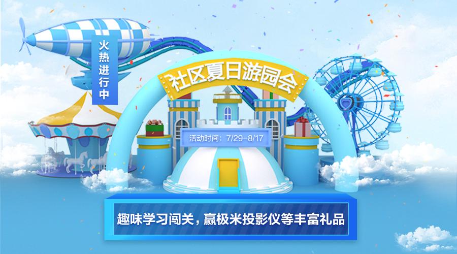 蓬勃夏日,金蝶云社区邀您参加一场夏日游园会