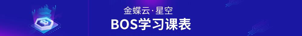 BOS群_自定义px_2019-11-25-0.png